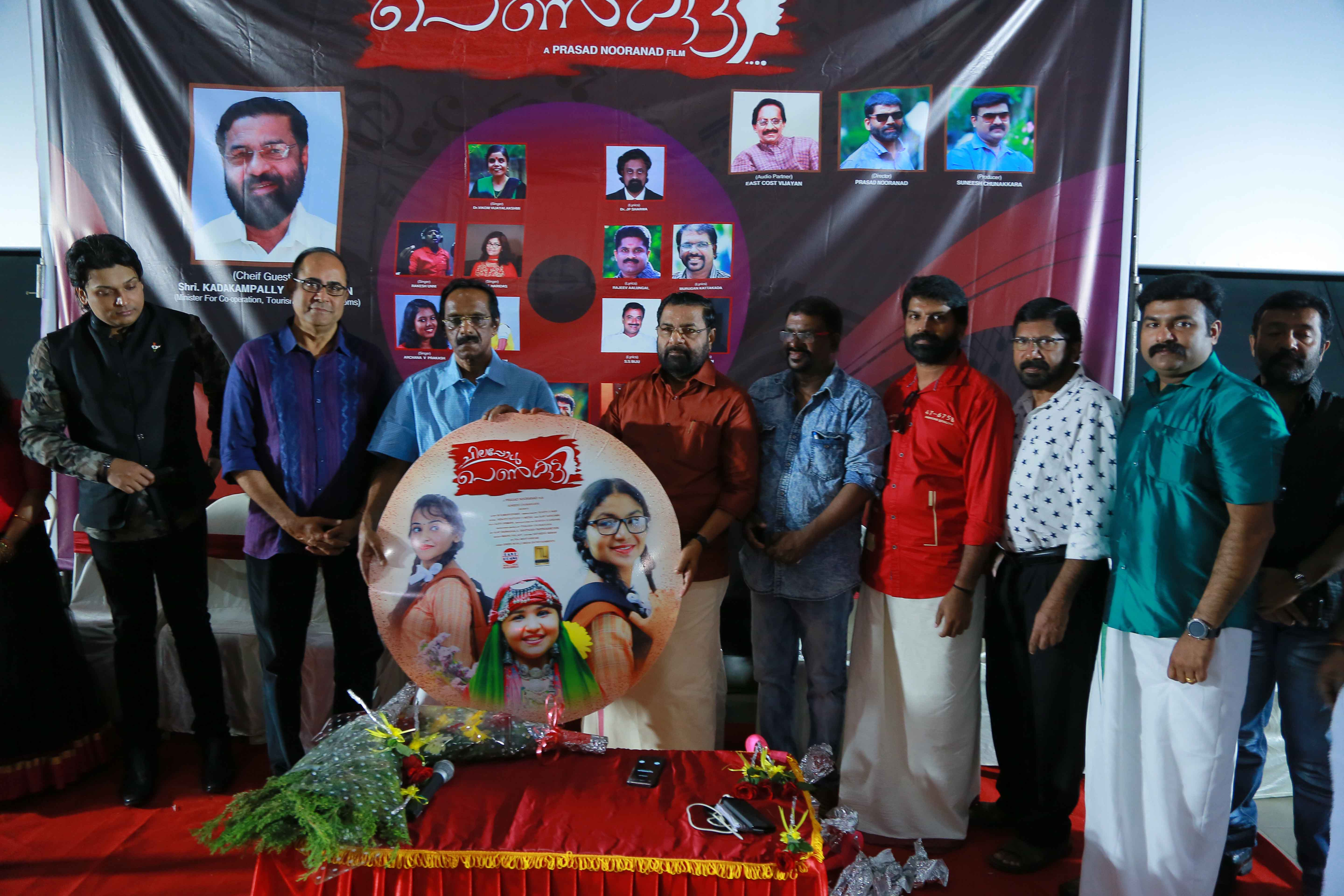 chilappol penkutty audio launch
