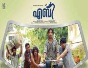 abi malayalam movie
