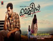 Memories Malayalam Movie