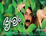 mohanlal in drishyam poster