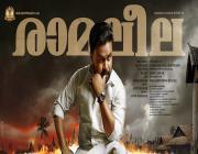 Ramaleela-movie