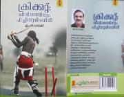 cricket-book-review.jpg