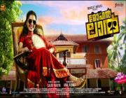 mohanlal-movie-release