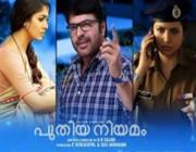 Malayalam Movie, puthiyaniyamam