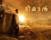 tiyaan movie