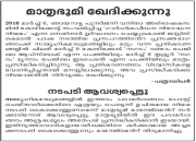 mathrubhumi apology