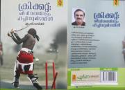 cricket, between life and pitch