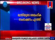 mangalam saseendran phone sex scandal