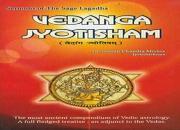 vedanga jyothisham